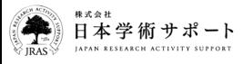 (株)日本学術サポート